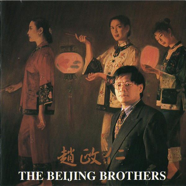 The Beijing Brothers Yang Qin & Erhu