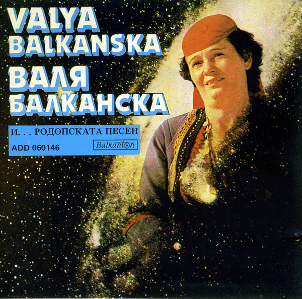 Balkanska, Valya Valya Balkanska And...The Rhodope Song CD