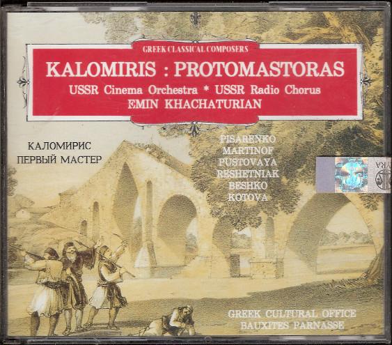 Kalomiris - USSR Cinema Orchestra, Emin Kachaturian Protomastoras