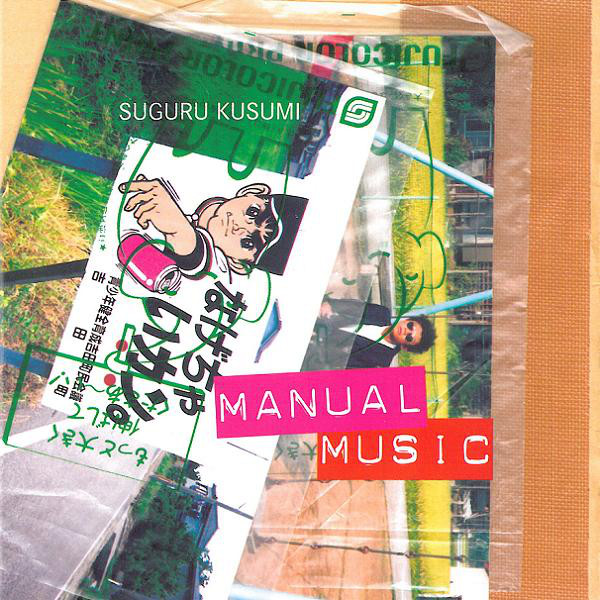 Kusumi, Suguru Manual Music