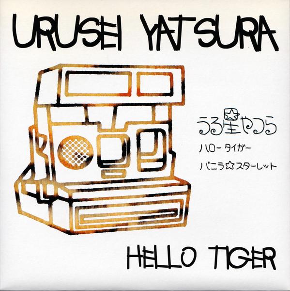 Urusei Yatsura Hello Tiger