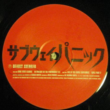 Deadly Avenger King Tito's Gloves EP Vinyl