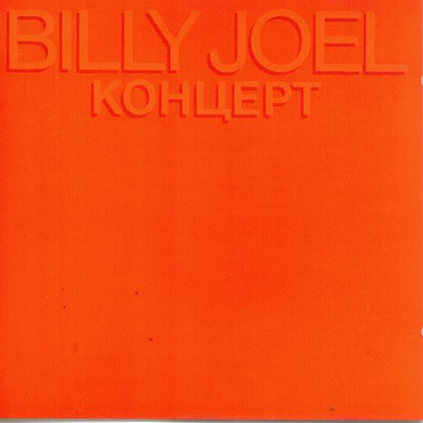 Joel, Billy Концерт