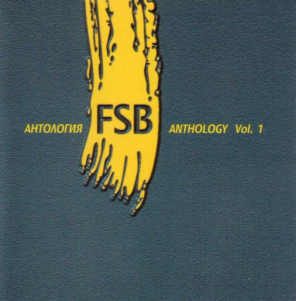 FSB / ФСБ Anthology Vol. 1 CD
