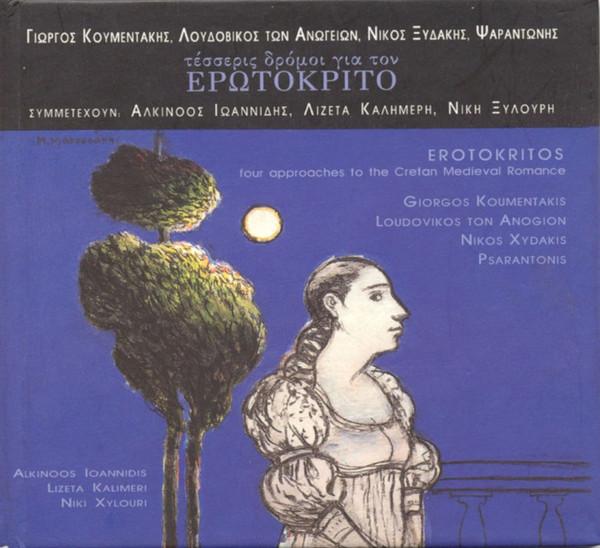 Γιώργος Κουμεντάκης, Λουδοβίκος Των Ανωγείων, Νίκος Ξυδάκης, Ψαραντώνης Τέσσερις Δρόμοι Για Τον Ερωτόκριτο - Erotokritos Four Approaches To The Cretan Medieval Romance CD