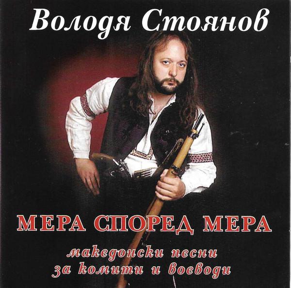 Володя Стоянов Мера Според Мера Vinyl