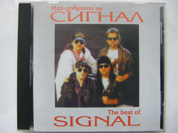Сигнал The Best Of Signal CD